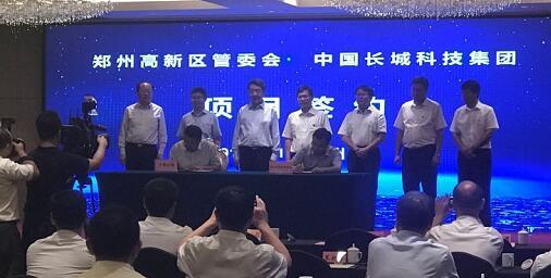 央企智造,安全典范,长城电脑将郑州量产-伽5自媒体新闻网-关注民生/资讯/公益/美食等综合新闻的自媒体博客